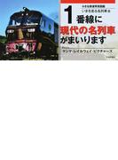 1番線に現代の名列車がまいります (小さな鉄道写真図鑑)