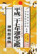 運命宝鑑 神明館蔵版 平成27年