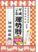 運勢暦 神明館蔵版 平成27年