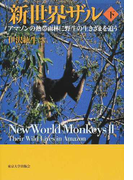 新世界ザル アマゾンの熱帯雨林に野生の生きざまを追う 下