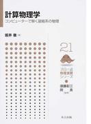 計算物理学 コンピューターで解く凝縮系の物理 (フロー式物理演習シリーズ)