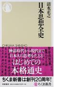 日本思想全史 (ちくま新書)(ちくま新書)