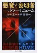 悪魔と裏切者 ルソーとヒューム (ちくま学芸文庫)(ちくま学芸文庫)