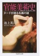 官能美術史 ヌードが語る名画の謎 (ちくま学芸文庫)(ちくま学芸文庫)