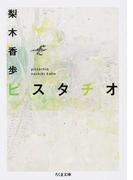 ピスタチオ (ちくま文庫)(ちくま文庫)