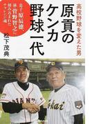 高校野球を変えた男原貢のケンカ野球一代 息子・原辰徳、孫・菅野智之に刻み込まれたチャレンジ魂