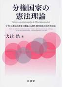 分権国家の憲法理論 フランス憲法の歴史と理論から見た現代日本の地方自治論