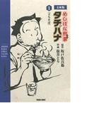 めしばな刑事タチバナ 文庫版(TOKUMA C) 4巻セット(Tokuma comics)
