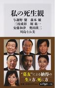 私の死生観 (角川oneテーマ21)(角川oneテーマ21)