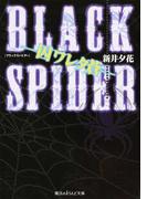BLACK SPIDER 囚ワレタ蒼 (魔法のiらんど文庫)(魔法のiらんど文庫)
