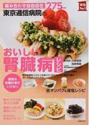 東京逓信病院のおいしい腎臓病レシピ 組み合わせ自由自在275レシピ (実用No.1)