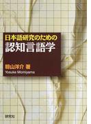 日本語研究のための認知言語学