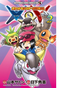 ポケットモンスターSPECIAL X・Y vol.2 (コロコロコミックス)(コロコロコミックス)