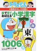 絵で見ておぼえる小学漢字1006 (ドラえもんの学習シリーズ ドラえもんの国語おもしろ攻略)