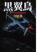黒翼鳥―NCIS特別捜査官―
