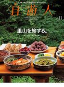 自遊人 2014年 11月号(自遊人)