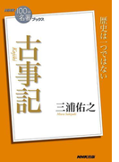 NHK「100分de名著」ブックス 古事記(NHK「100分de名著」ブックス )