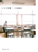 いちご同盟(集英社文庫)