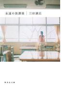 永遠の放課後(集英社文庫)