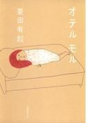 オテル モル(集英社文庫)