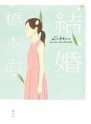 結婚(集英社文芸単行本)