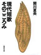 現代短歌 そのこころみ(集英社文庫)