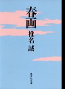 春画(集英社文庫)