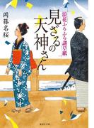 見ざるの天神さん 浪花ふらふら謎草紙(集英社文庫)