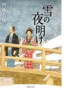 雪の夜明け 浪花ふらふら謎草紙(集英社文庫)