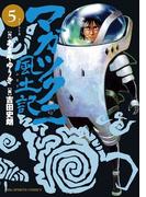 マガツクニ風土記 5(ビッグコミックス)