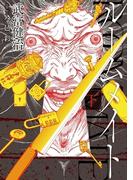 ルームメイト 3(ビッグコミックス)