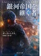 銀河帝国を継ぐ者(創元SF文庫)