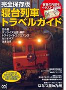 完全保存版 寝台列車トラベルガイド
