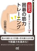 山田式 囲碁の筋力トレーニング 攻撃力が10倍になる198題