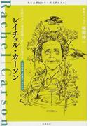 レイチェル・カーソン 『沈黙の春』で環境問題を訴えた生物学者 生物学者・作家〈アメリカ〉 1907-1964 (ちくま評伝シリーズ〈ポルトレ〉)