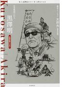 黒澤明 日本映画の巨人 映画監督〈日本〉 1910-1998 (ちくま評伝シリーズ〈ポルトレ〉)