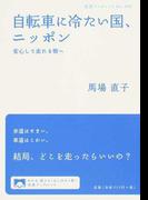 自転車に冷たい国、ニッポン 安心して走れる街へ (岩波ブックレット)(岩波ブックレット)