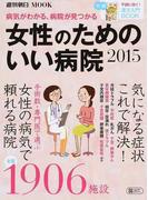 女性のためのいい病院 病気がわかる、病院が見つかる 2015 (週刊朝日MOOK)