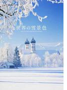 世界の雪景色
