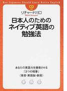 日本人のためのネイティブ英語の勉強法 あなたの英語力を爆発させる「3つの稲妻」〈発音・英語脳・表現〉