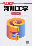 河川工学 改訂2版 (大学土木)