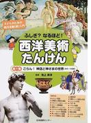 ふしぎ?なるほど!西洋美術たんけん 子どものための西洋美術「超」入門 第1巻 ごらん!神話と神さまの世界