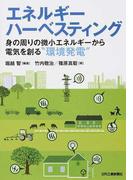 """エネルギーハーベスティング 身の周りの微小エネルギーから電気を創る""""環境発電"""""""