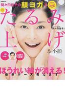 間々田佳子の顔ヨガで即たるみ上げ&小顔 (ぴあMOOK)(ぴあMOOK)