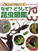 なぜ?どうして?昆虫図鑑 おどろきの能力がいっぱい!