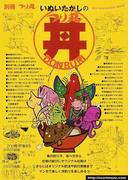いぬいたかしのつり丸丼 (SUN−MAGAZINE MOOK)
