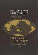 ドキュメンタリー・ストーリーテリング 「クリエイティブ・ノンフィクション」の作り方 日本特別編集版