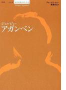 ジョルジョ・アガンベン (シリーズ現代思想ガイドブック)
