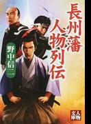 長州藩人物列伝 (人物文庫)(人物文庫)