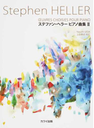 ステファン・ヘラーピアノ曲集 2